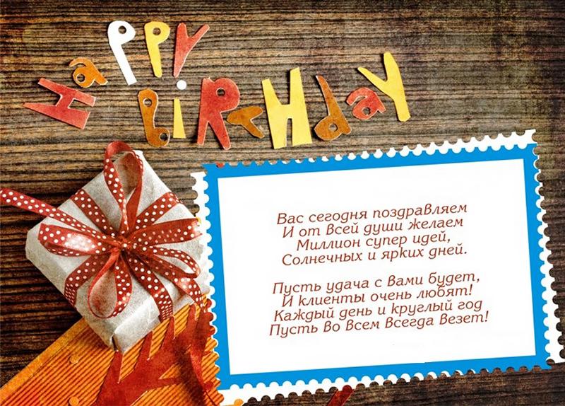 море тоже поздравления магазину с днем рождения в прозе генферон