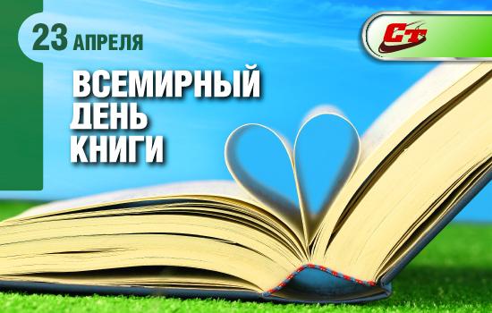 картинки 23 апреля всемирный день книги генерального