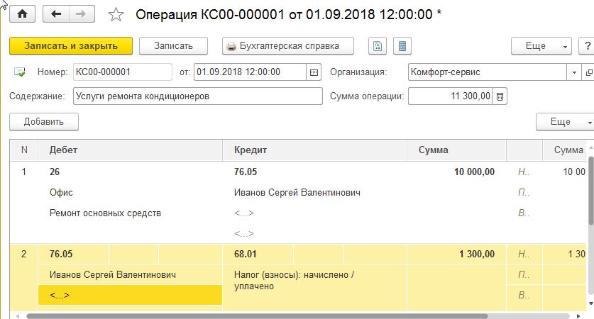 Контракт на обслуживание 1с предприятие инструкция обновление 1с 7.7