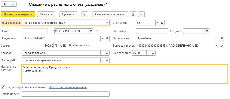 1с бп продажа валюты обновление ядра 1с предприятие