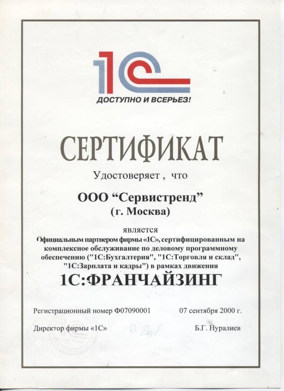 Сертификат Сервистренд - 1С:Франчайзинг
