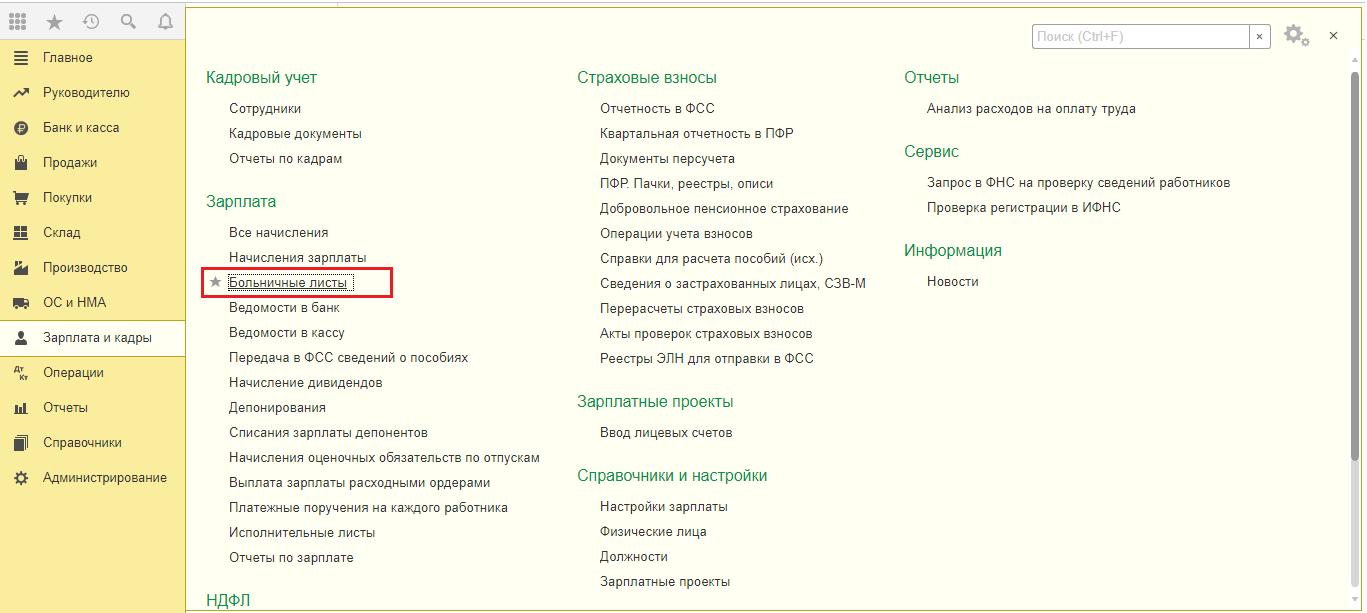 Больничный лист проверить по номеру Москва Северное Бутово