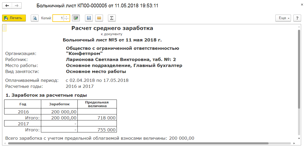 Москва Северное Бутово электронный больничный лист