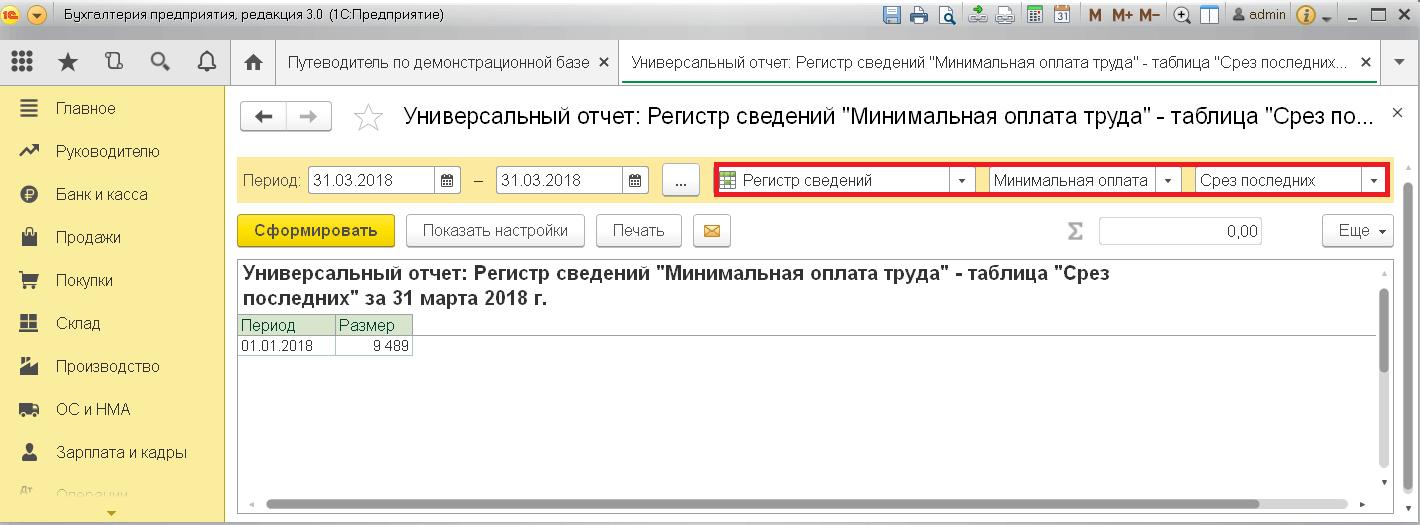 Как посмотреть и изменить МРОТ в 1С 8.3.
