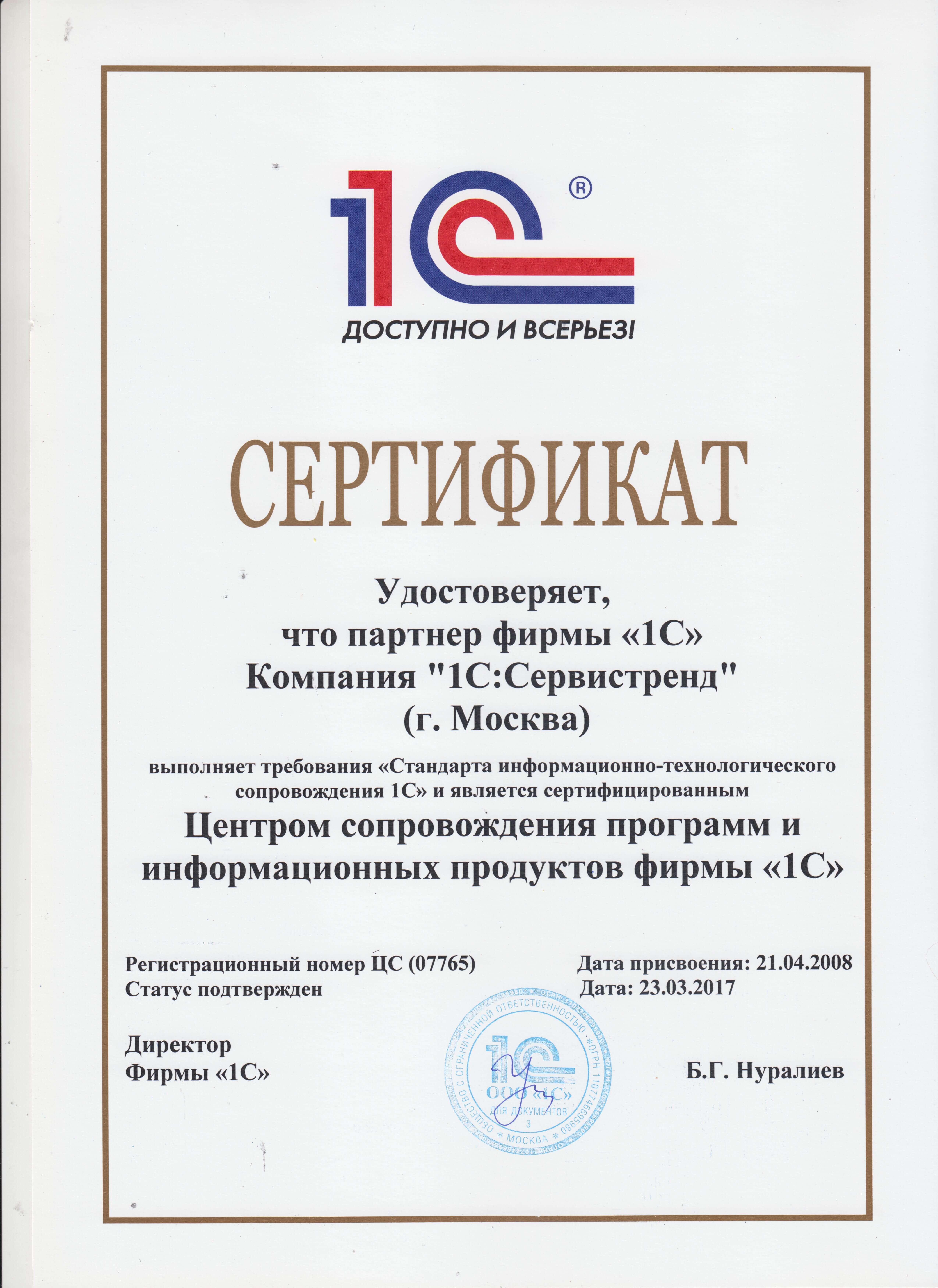 Сертификат Сервистренд - Центр сопровождения программ и информационных продуктов фирмы 1С