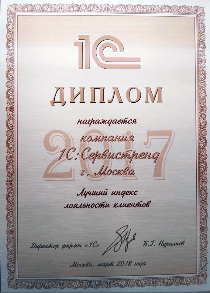 Сертификат Сервистренд - Лучший индекс лояльности клиентов
