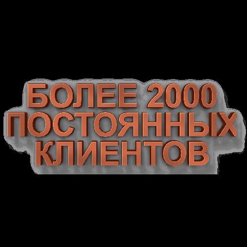 Более 2000 постоянных клиентов