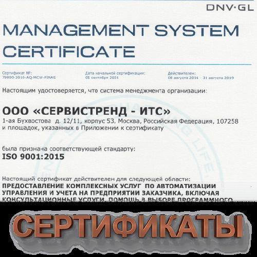 Мы имеем все необходимые сертификаты 1С