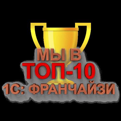 ТОП-10 1С Франчайзи