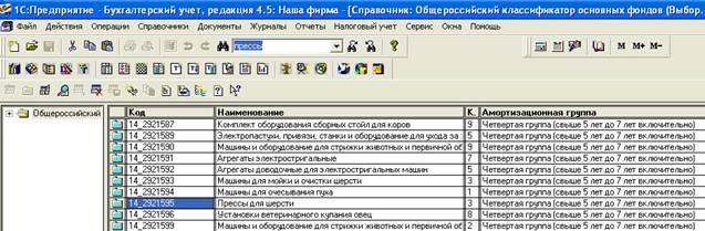Основные средства. отражение изменений учета в программах 1с.