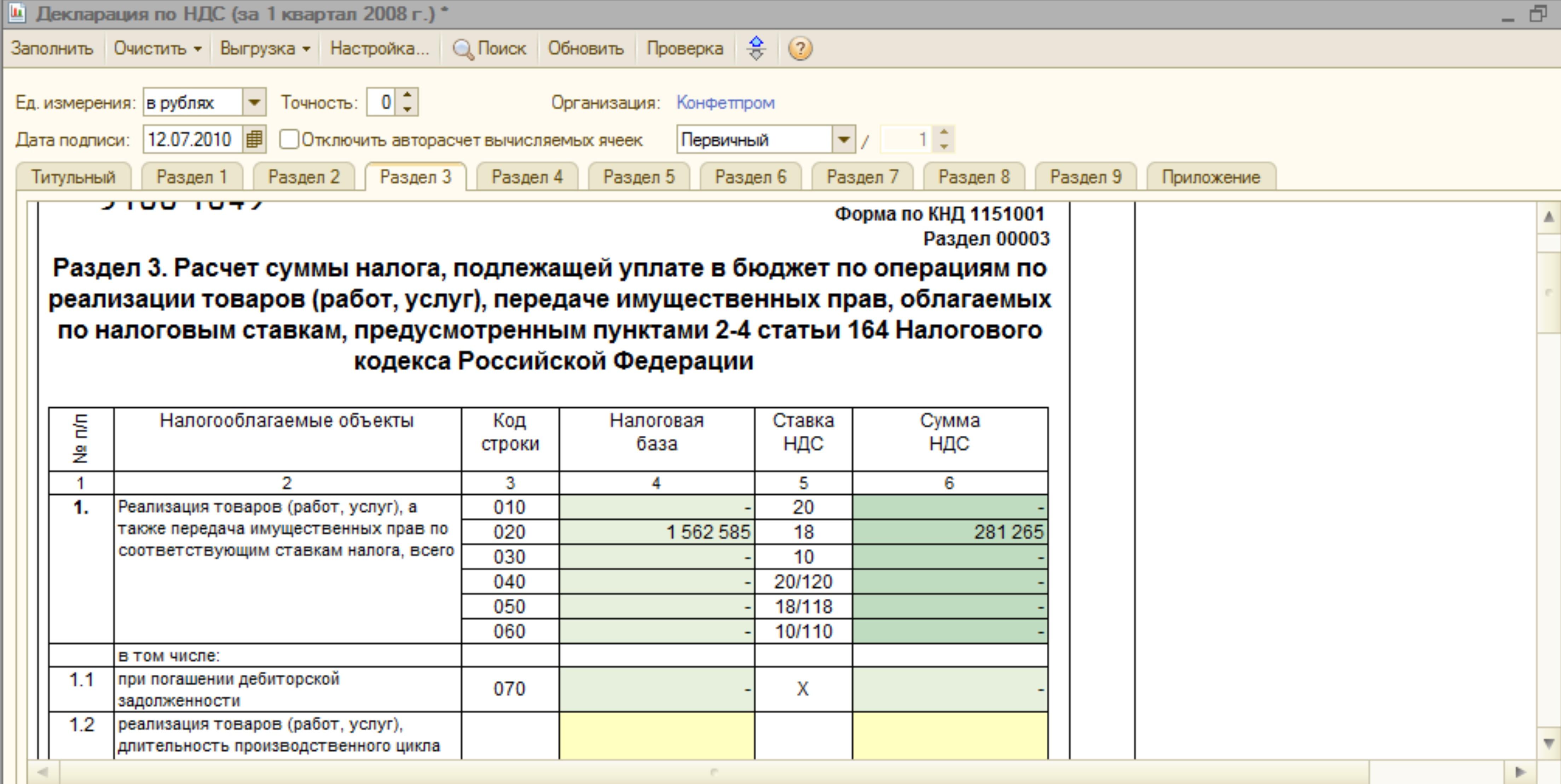 Инструкция По Заполнению Декларации По Ндс 2012