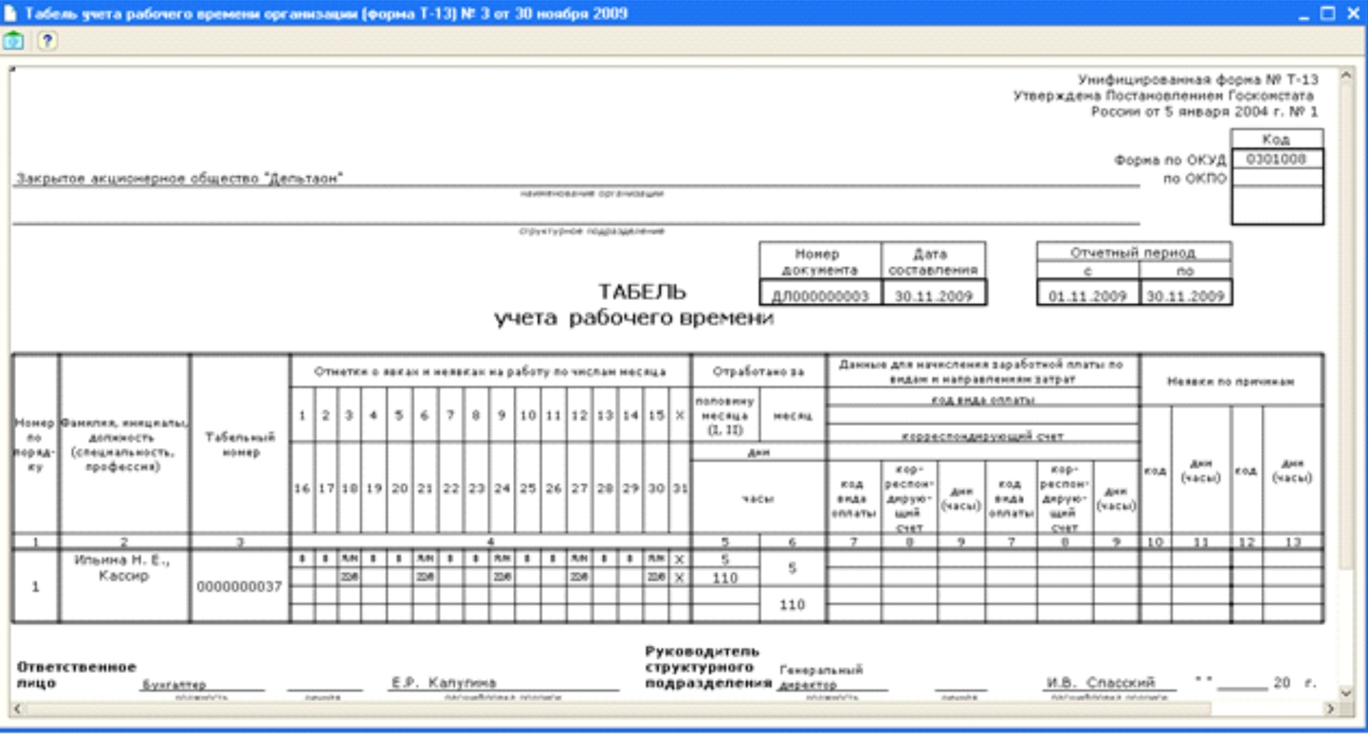 График Сменности Excel
