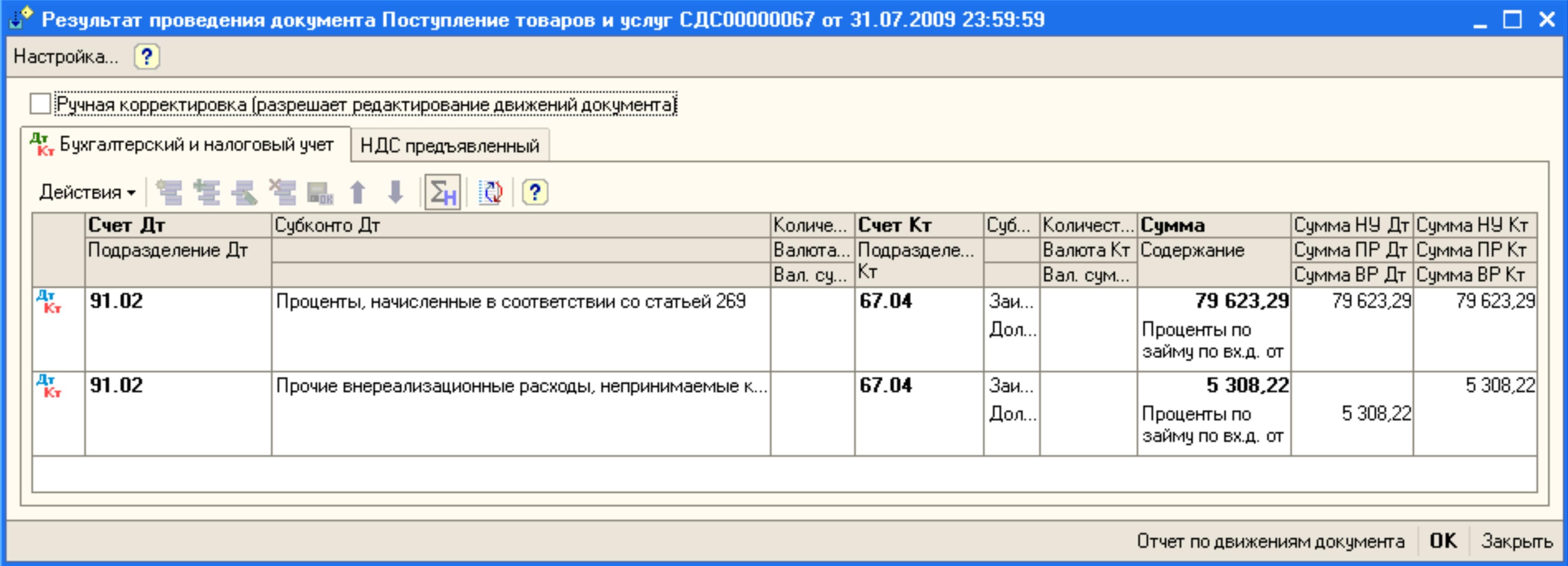 бухгалтерский учет кредитов и займов скачать: