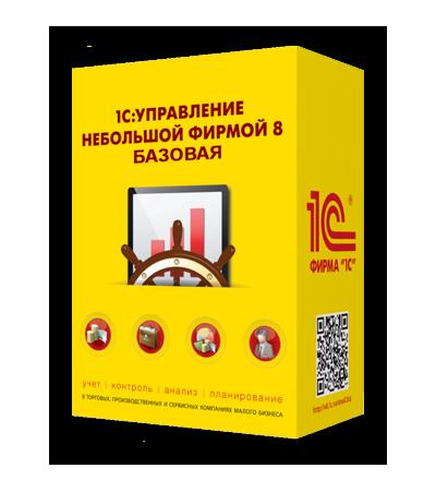 Продажа 1с бухгалтерия 8 базовая версия саратов настройка фоновые задания 1с