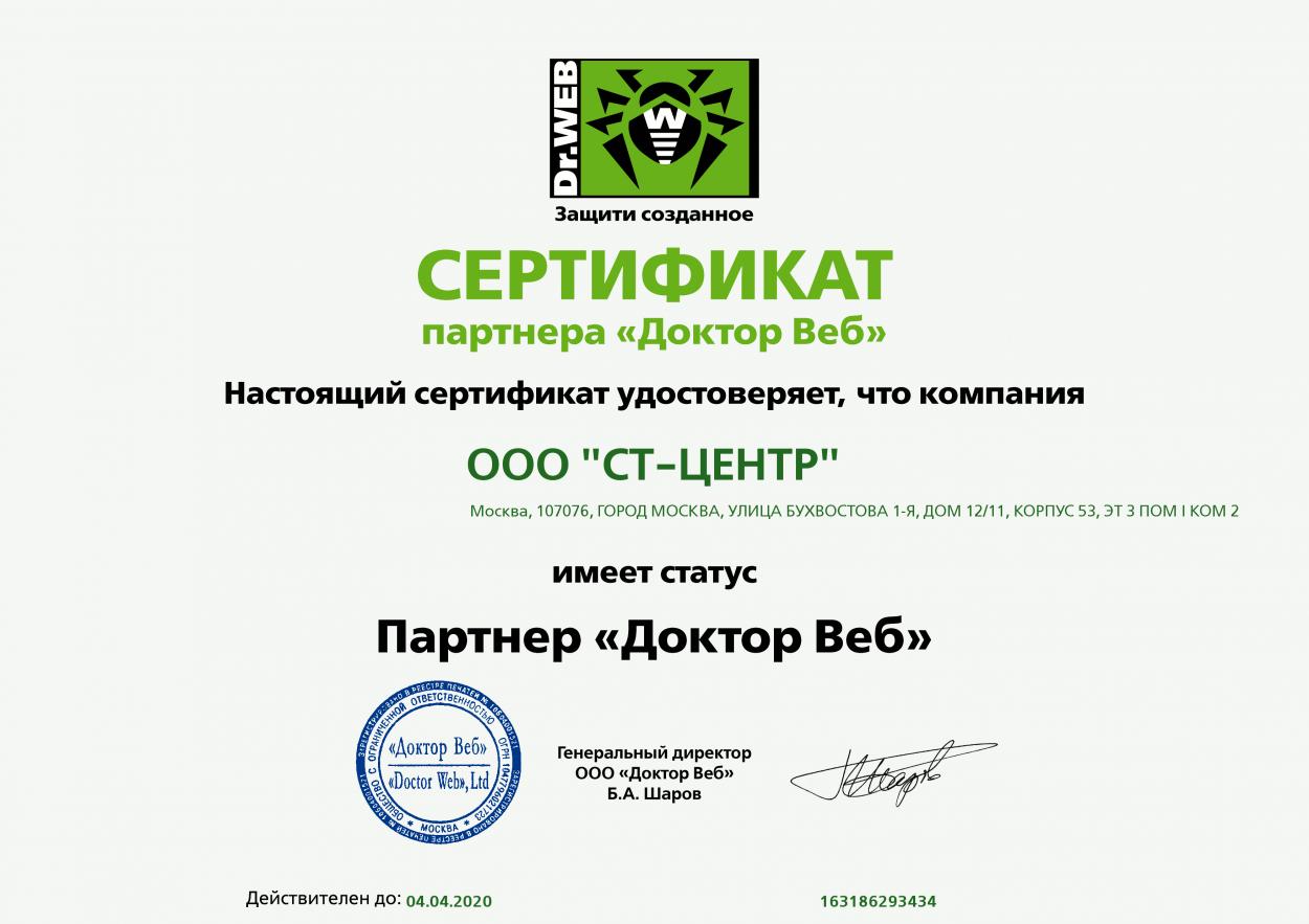 Доктор Вэб Сертификат СТ ЦЕНТР.png